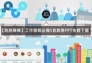 【商務簡報】工作匯報必備創意PPT,5套免費簡報模板下載!