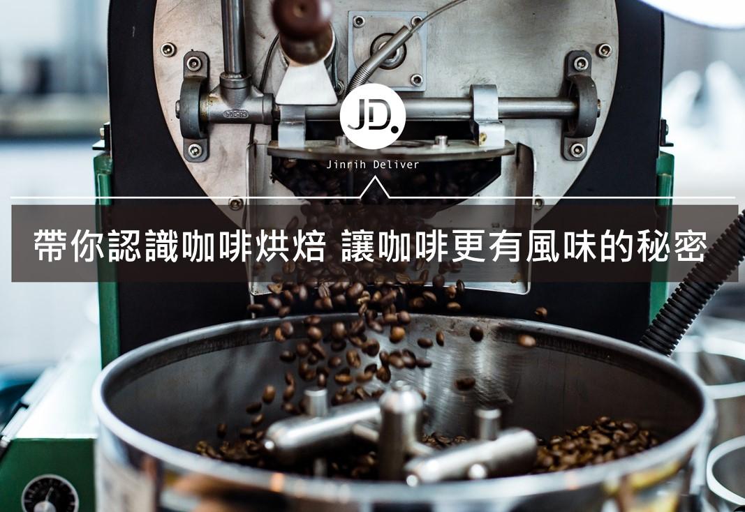 【品味生活】從咖啡豆到咖啡 讓咖啡烘焙程度改變你的咖啡風味