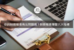 你的財務報表有出問題嗎?財務報表預警六大指標!