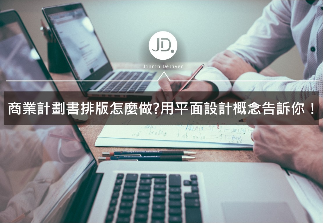 【創業】商業計劃書排版怎麼做?用平面設計概念告訴你!