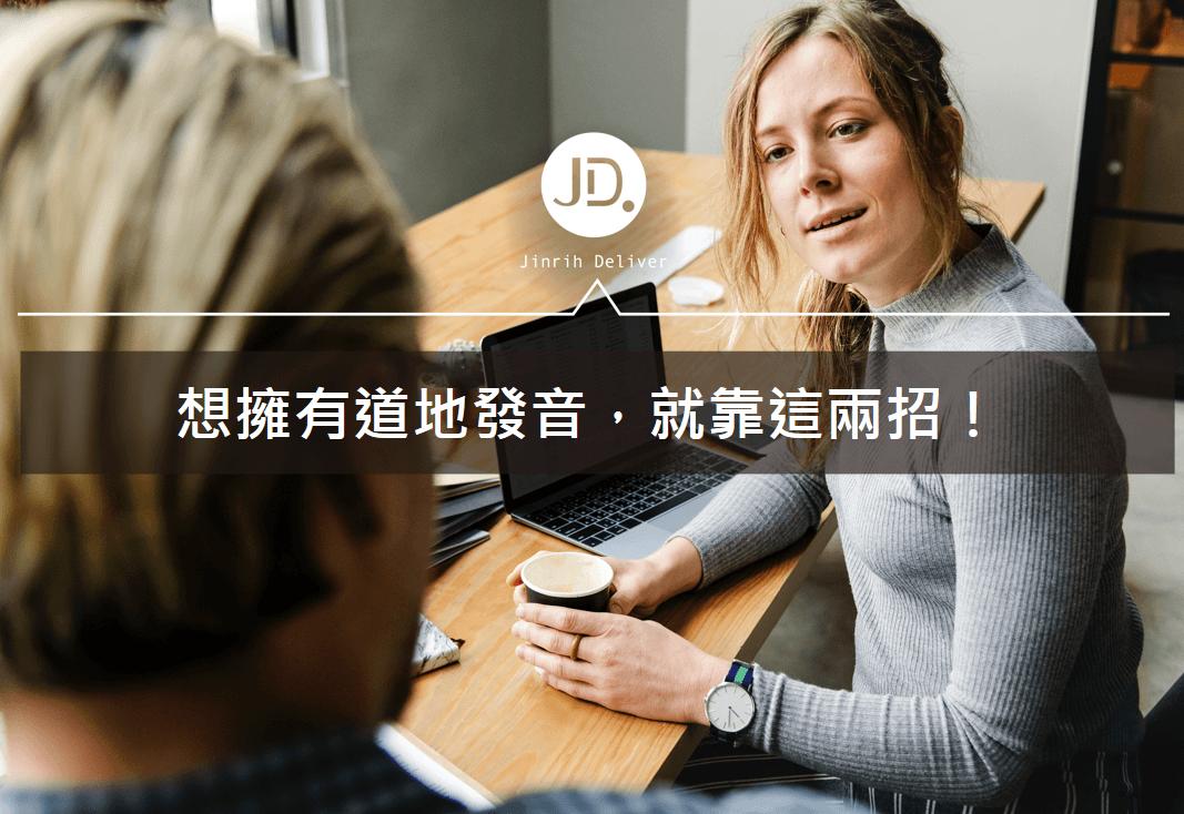 【外語發音學習】這兩個方法讓你不用出國也能擁有道地發音!