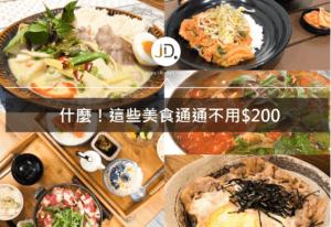 【台南聚餐美食】10家台南高cp美食懶人包!月底聚餐首選