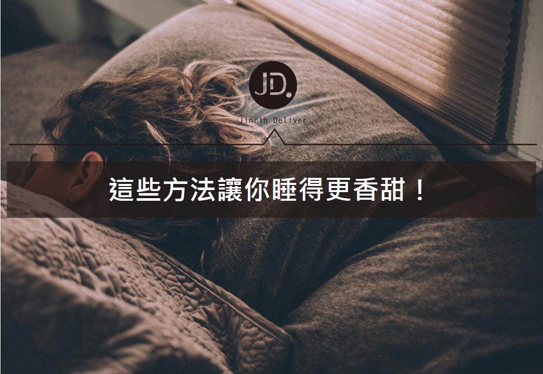 睡覺睡好的秘訣!12個提升睡眠品質的方法讓你不再失眠