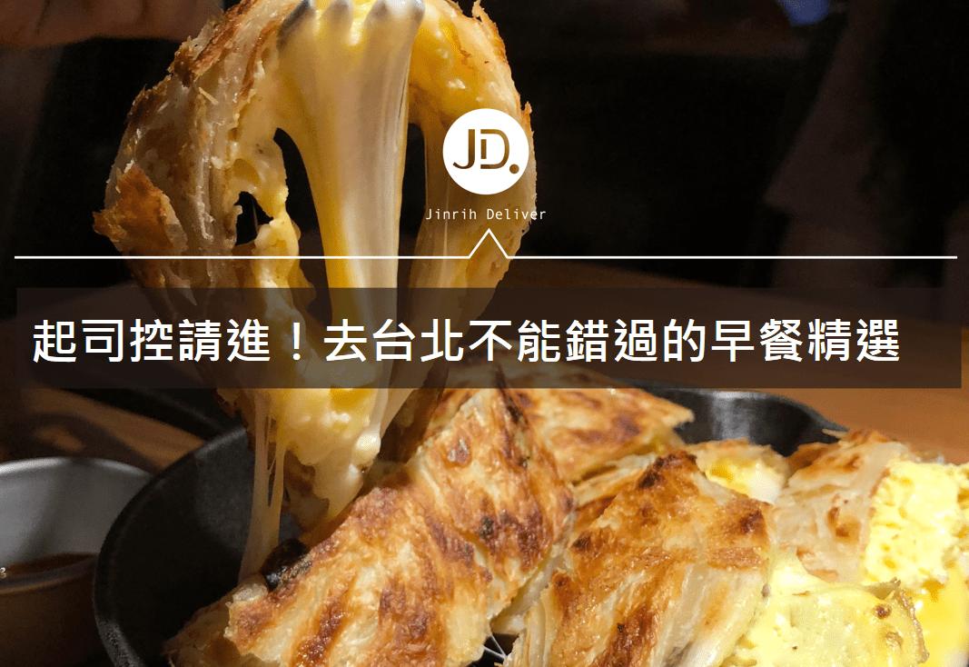 【台北美食早餐】台北早餐懶人包!你想吃的早餐都在這裡