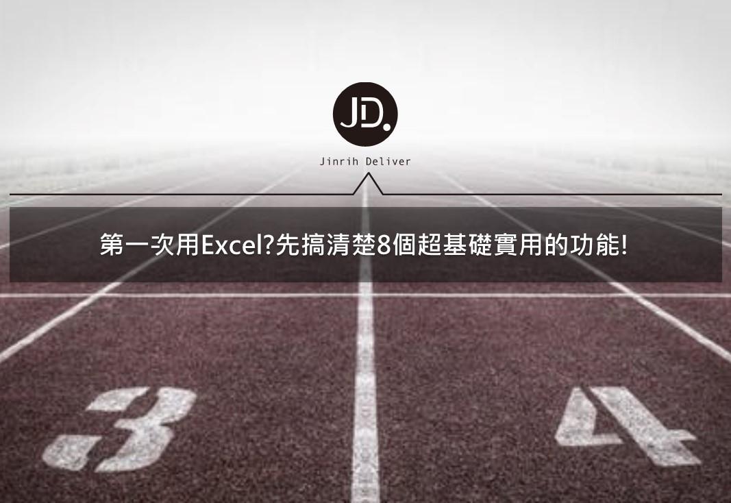 第一次用Excel?先搞清楚8個超基礎Excel實用功能教學!