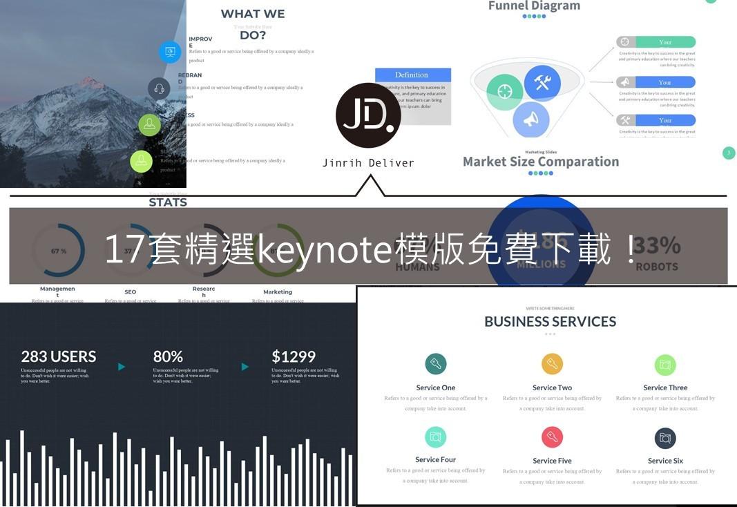 【keynote模版】17套主題模版超精緻!2020精選免費下載
