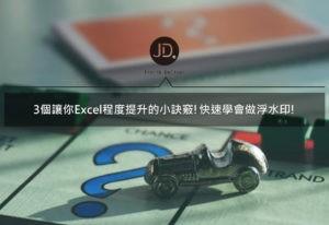 【Excel圖表】3個讓你excel表格加分的小技巧!教你做浮水印!