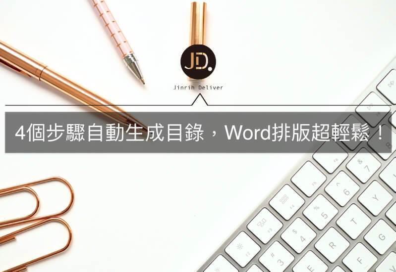4個步驟操作自動生成目錄功能,企劃書用Word排版可以很輕鬆!