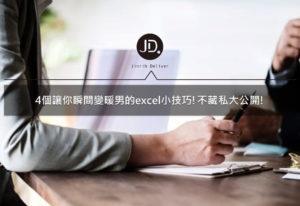 【Excel實用功能】4個常見的Excel小功能不藏私大公開!