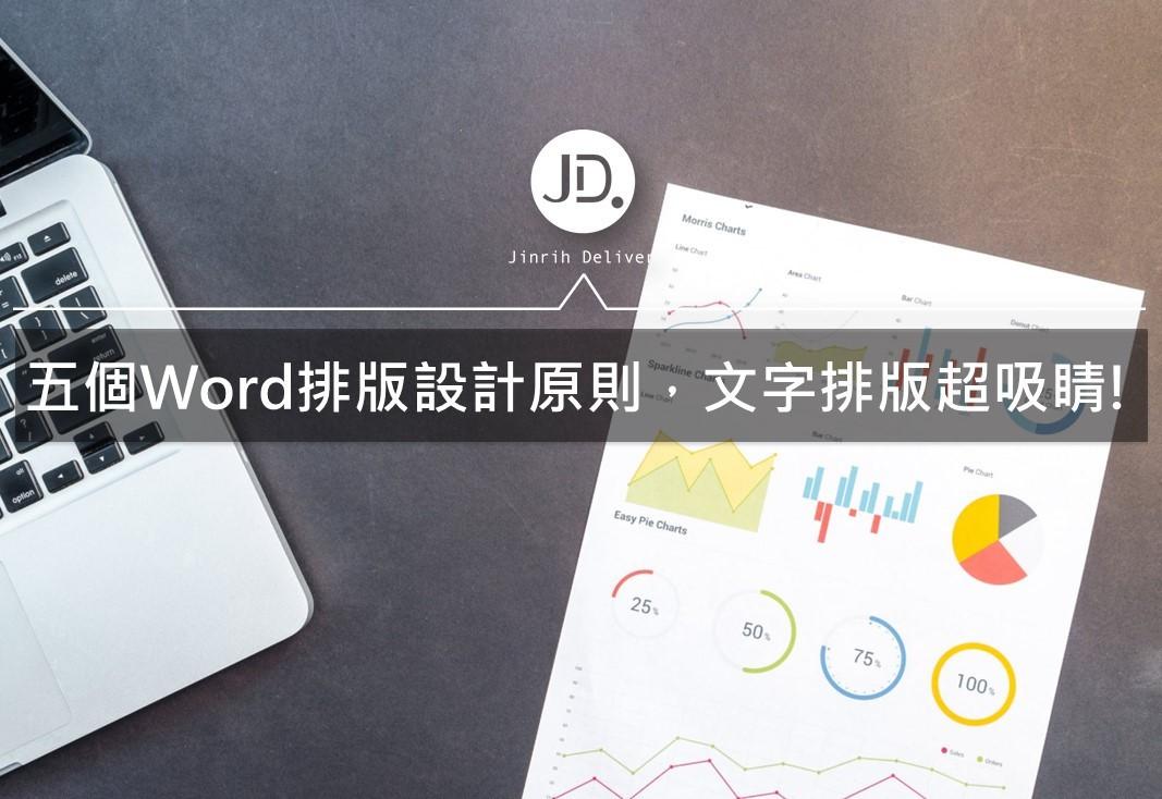 【Word教學|版面設計】五個排版設計原則,文字排版超吸睛!