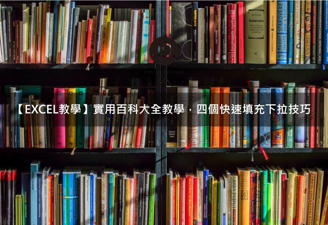 【EXCEL教學】實用百科大全教學,四個快速填充下拉技巧