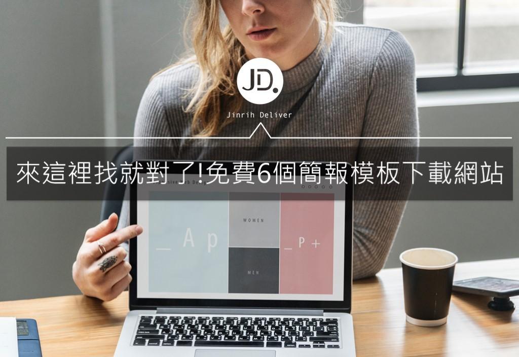 免費簡報網站