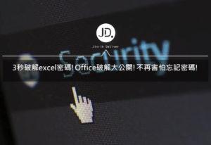 【Excel小技巧】3秒破解Excel密碼!不用再害怕忘記密碼!