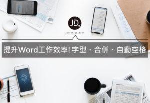 【Word教學】文書處理,提升工作效率!Word字型、合併、自動空格