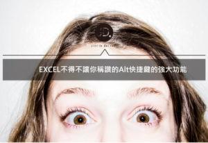 EXCEL快捷鍵技巧-試算表快捷鍵極致用法,五個Alt鍵功能讓你驚嘆(上)
