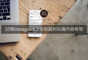 【IG帳號推薦】10個instagram上必追蹤的知識內容帳號