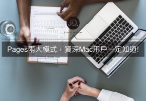 Pages處理模式、隱藏符號兩大模式教學,資深Mac用戶一定要知道的功能!