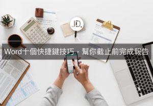 五個word功能讓你工作效率倍增,列印、表格或翻譯word超好用功能