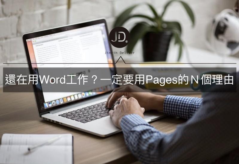 還在用Word工作?擁有Mac的你一定要會用Pages的N個理由