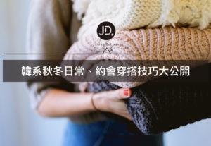 約會穿搭女生推薦-韓系風格秋冬約會必備單品與穿搭技巧
