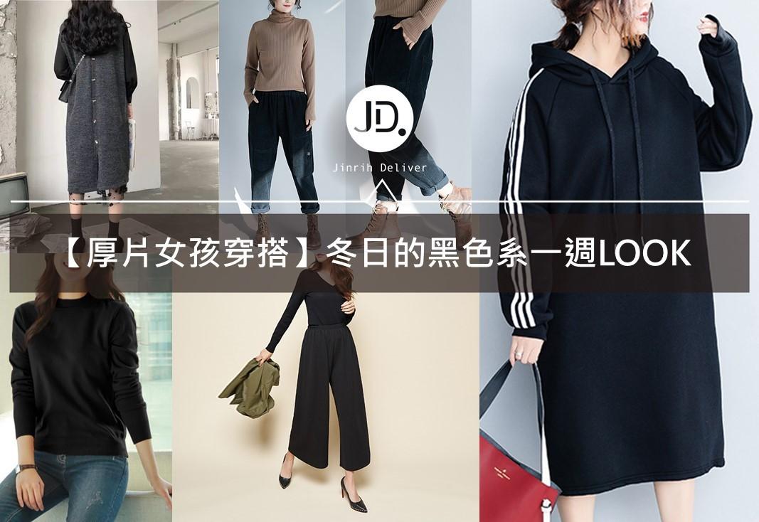 【厚片女孩冬季穿搭】黑色系一週穿搭,混搭風格讓你率性又甜美