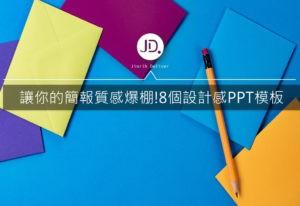 【PPT模板】免費讓你的簡報質感爆棚!8款設計感PPT模板