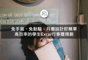 【2020手帳教學】學生、工作者必備的Excel行事曆規劃