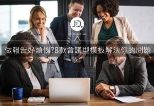 【PPT模板】做報告好煩惱?8個國外會議型簡報模板免費下載