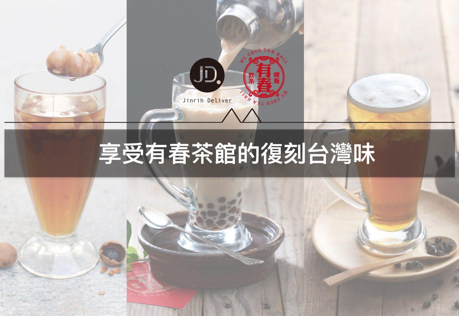 台中火車站美食精選-人氣台灣古早味餐廳|有春茶館 X 全國大飯店