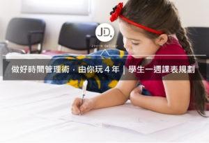 Excel手帳教學|開學季來臨!學生一週課表規劃,讓你效率生活|