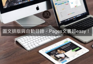 Pages圖文排版與自動目錄教學,提升Apple電腦文書處理效率
