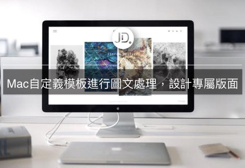 【Pages教學】Mac自定義模板進行圖文處理,設計專屬版面