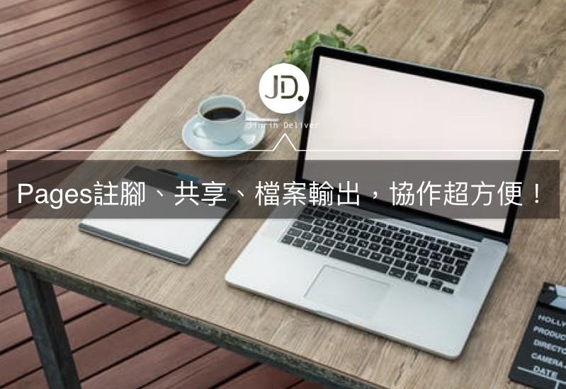 【Pages教學】註腳、共享、檔案輸出,Mac團隊協作超方便!