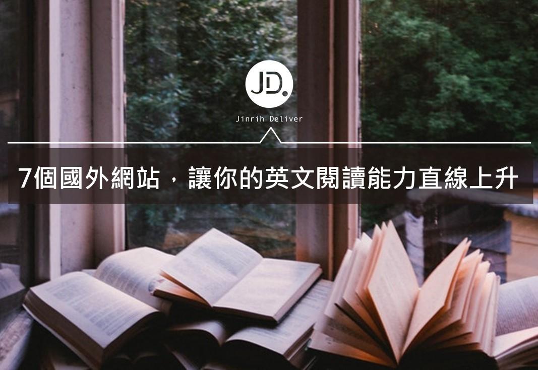 【英文閱讀】7個線上英文學習網站推薦,讓你的閱讀能力直線上升