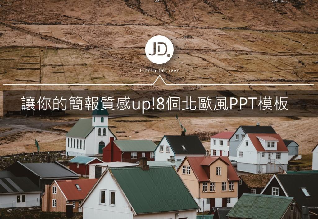 【PPT模板】達人不藏私推薦,免費8個簡約北歐風PPT模板