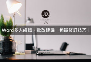 【Word文書處理】word追蹤修訂、批改建議,多人編輯技巧教學!