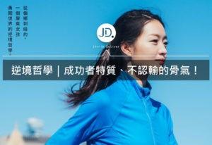 旅美設計師江孟芝,逆境到夢想成真|成功者特質、不認輸的骨氣