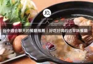 台中聊天餐廳推薦|火車站古早味料理美食—有春茶館