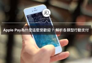 APPLE PAY為什麼這麼厲害?解析行動支付、電子支付、第三方支付