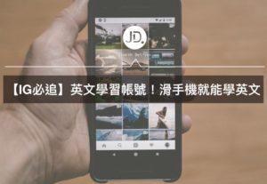 【IG熱門必追】10個英文學習帳號,看Instagram輕鬆學英文!