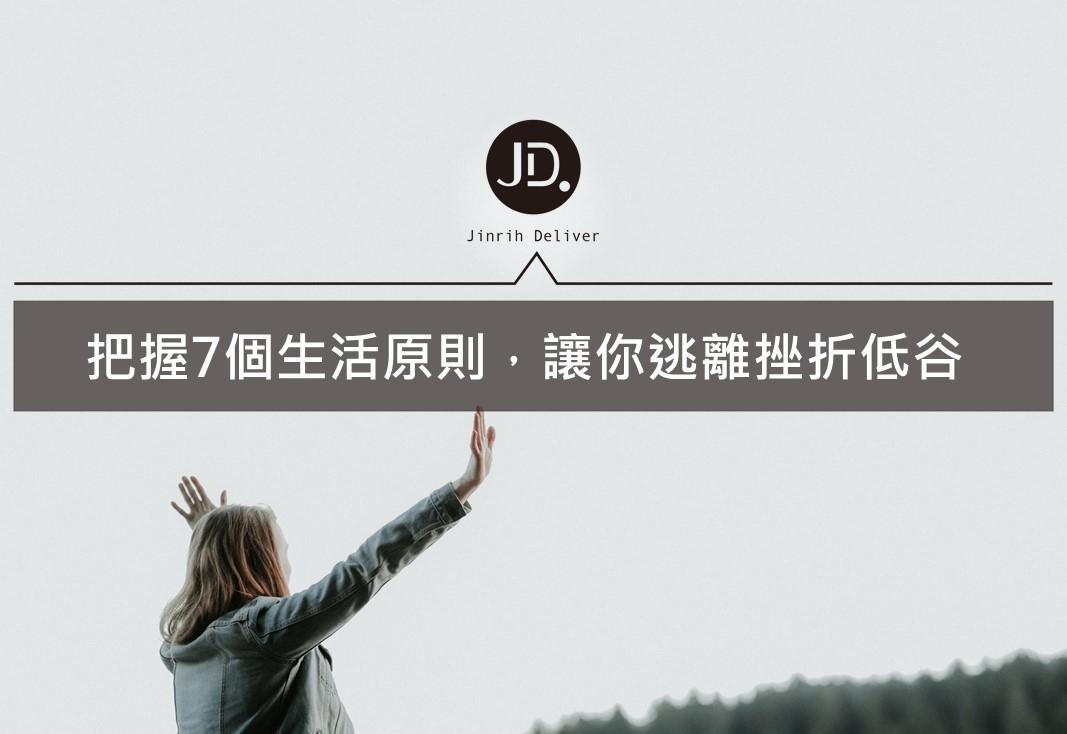 7大生活原則讓你從谷底翻身,預約理想人生