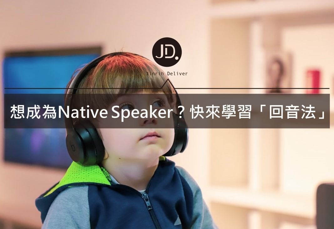 回音法練習英文口說?史嘉琳老師7步回音法 讓英文像你母語