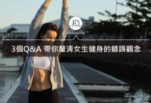女生健身、減脂運動Q&A,一起釐清關於女生重訓的3個錯誤觀念