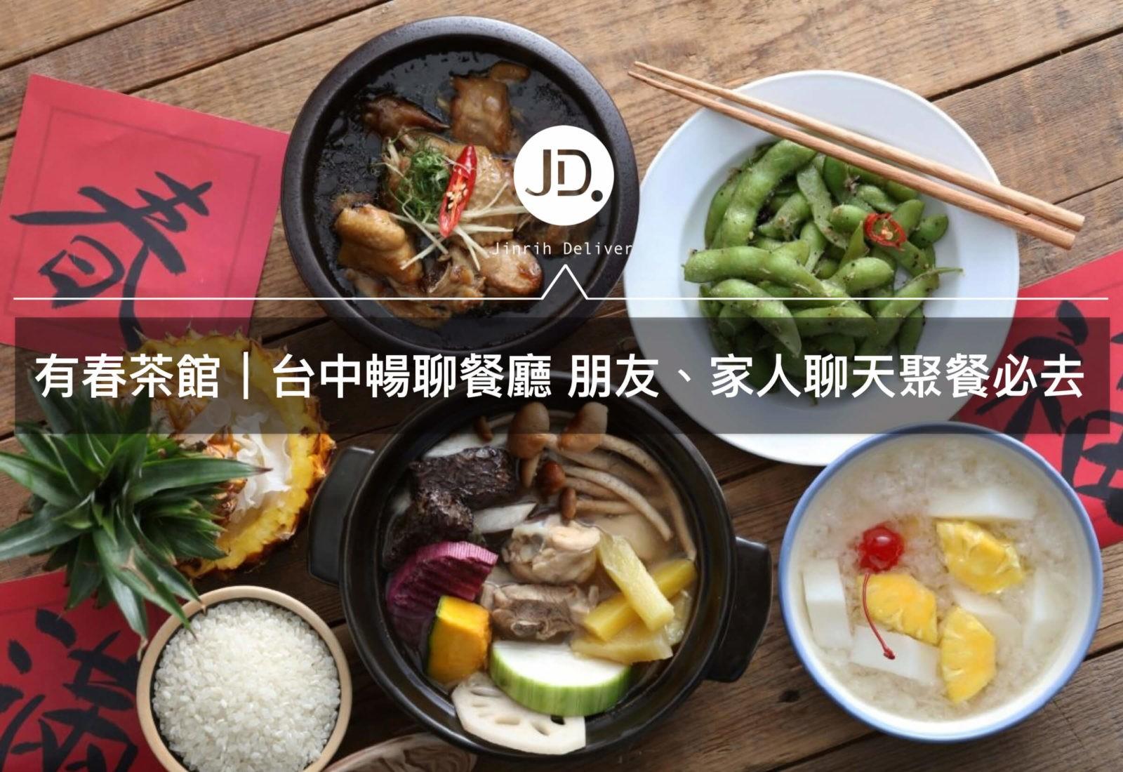 台中火車站美食推薦|滿桌古早味小吃,適合家族聚餐、朋友聊天的餐廳