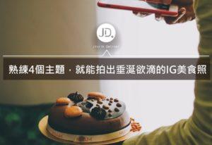 跟著4招食物拍攝技巧,讓你拍出一張張IG打卡必備美食照