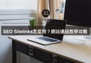SEO Sitelinks怎麼用?Sitelinks網站連結教學攻略