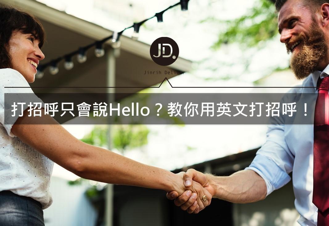 【生活英文】英文問候語,5個英文打招呼用語,怎麼用英文打招呼