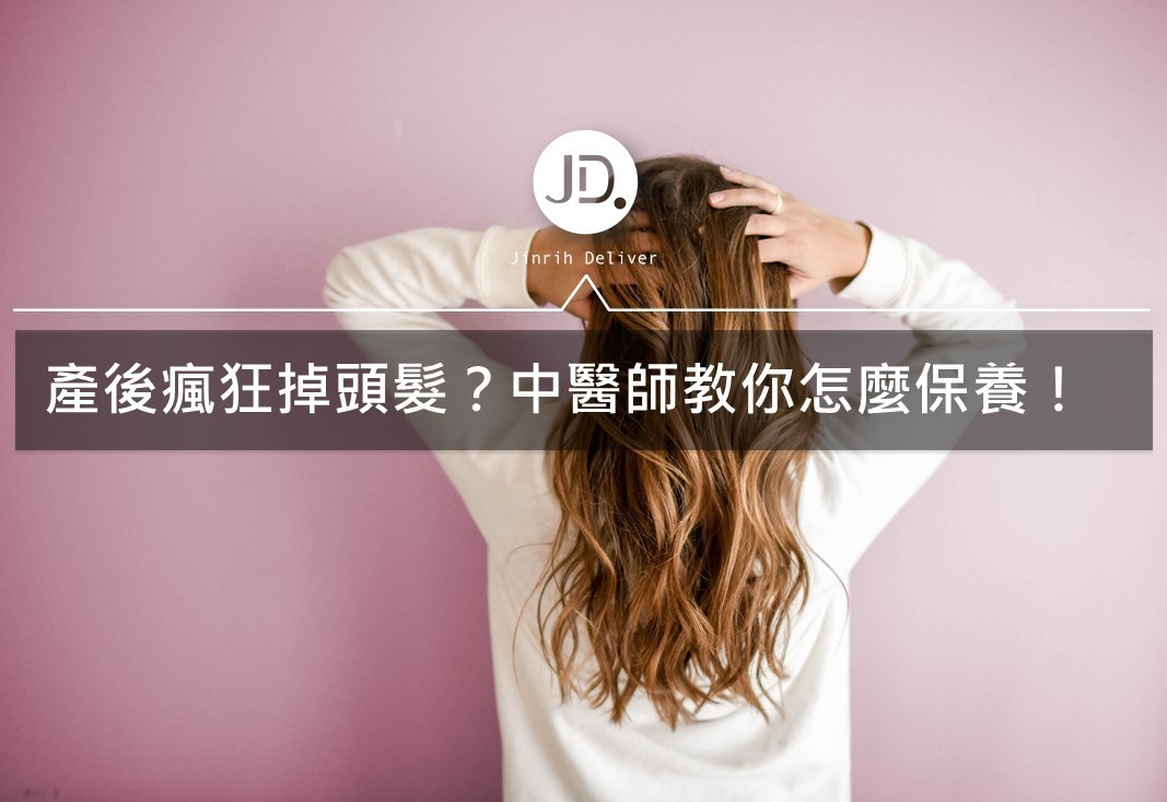產後掉髮保養,2招教你如何保養頭皮不再掉髮變禿頭