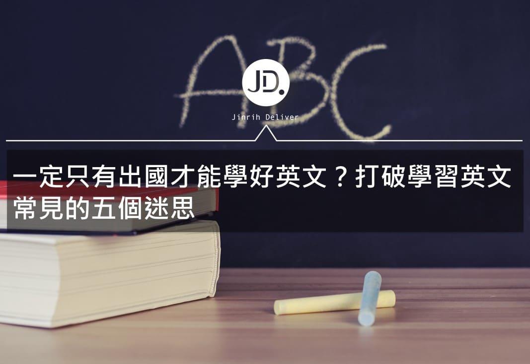 學習英文方法:破解學習英文的時候會遇到的五個迷思