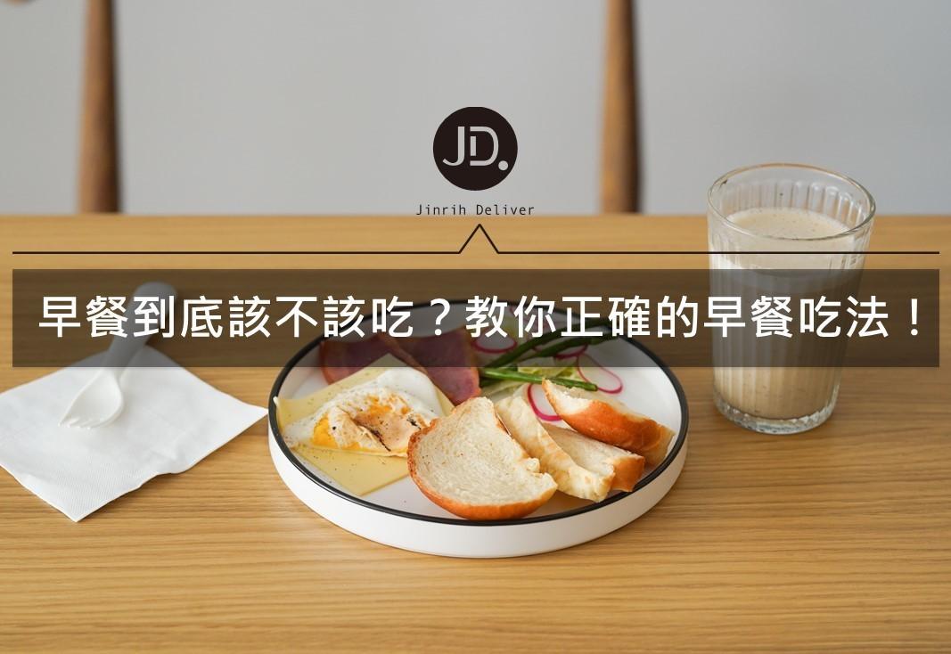 早餐需要吃嗎?一起來認識早餐健康吃法和兩個關於早餐的正確知識